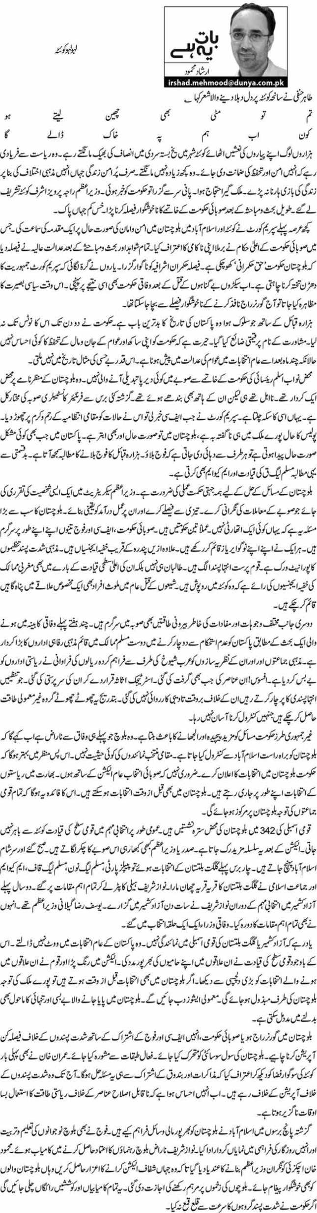 Lahoo Lahoo Quetta