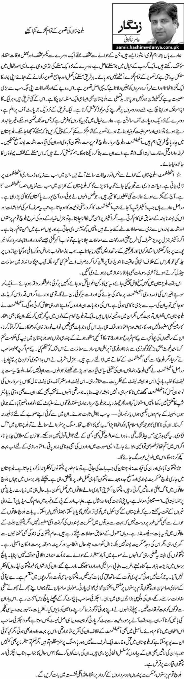 Unite all parts of Balochistan Issue