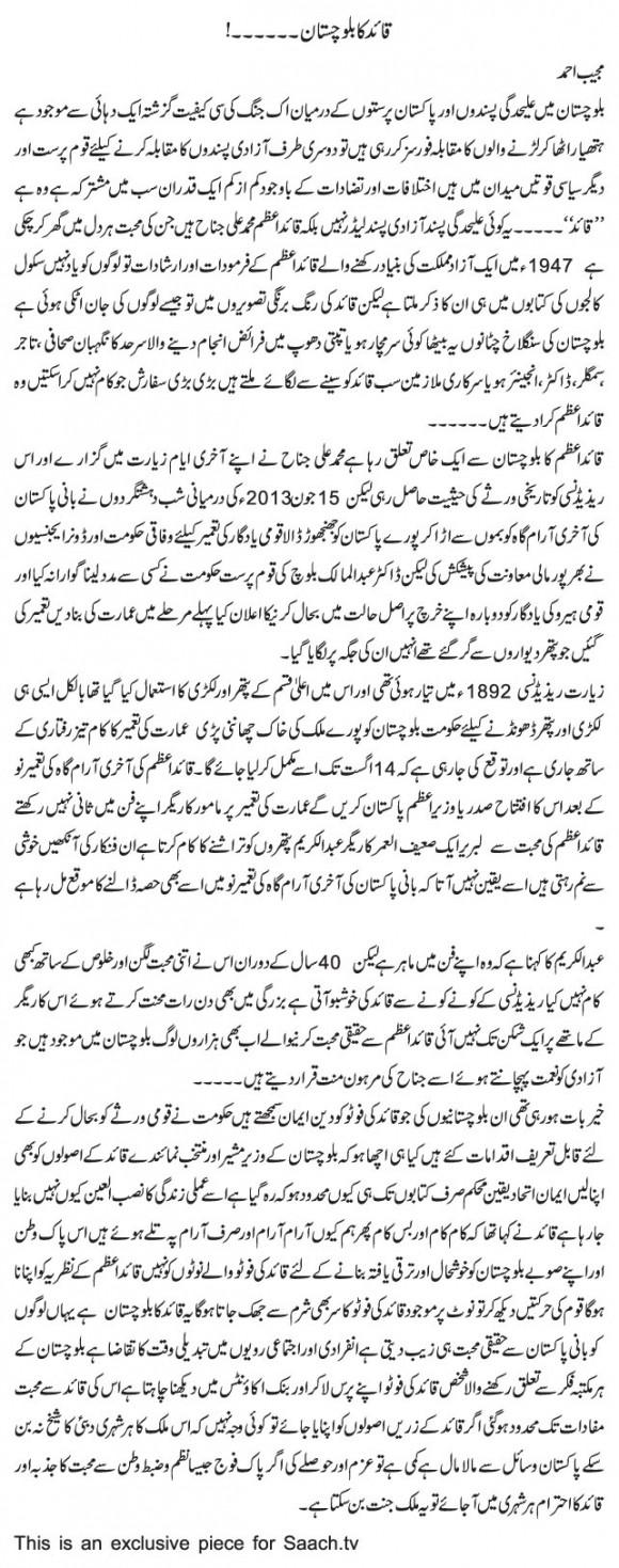 Mujeeb Ahmed--Qaid Ka Pakistan